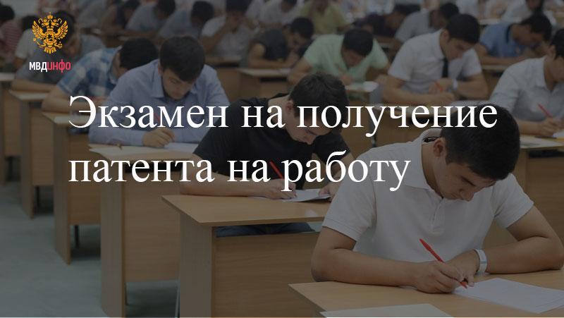 Экзамен на получение патента
