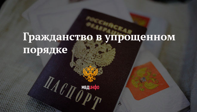 Упрощенное получение гражданства рф для жителей донбасса