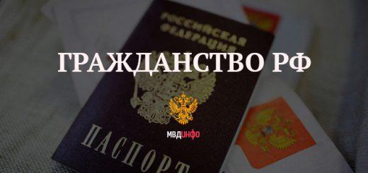 Если отец гражданин россии как быстро получить гражданство