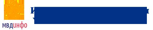 Официальный сайт УФМС России: портал о миграционных вопросах