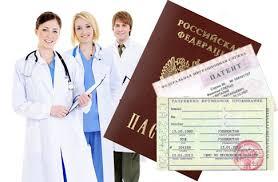 Прохождение медицинской комиссии для оформления патента