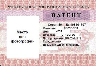 Патент на работу для иностранных граждан: цена