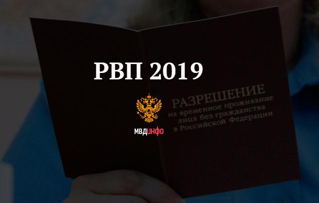 РВП в России в 2019