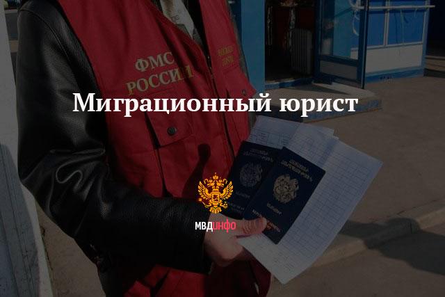юрист миграционное право москва