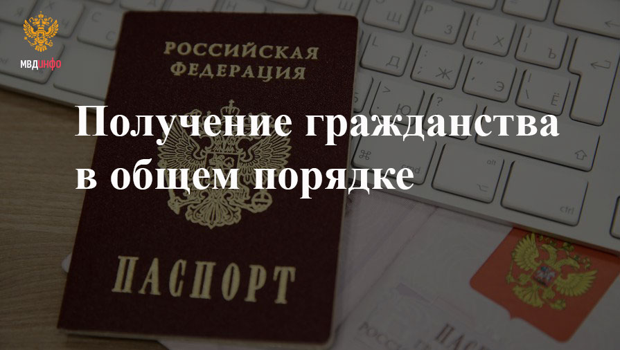 Получение гражданства в общем порядке