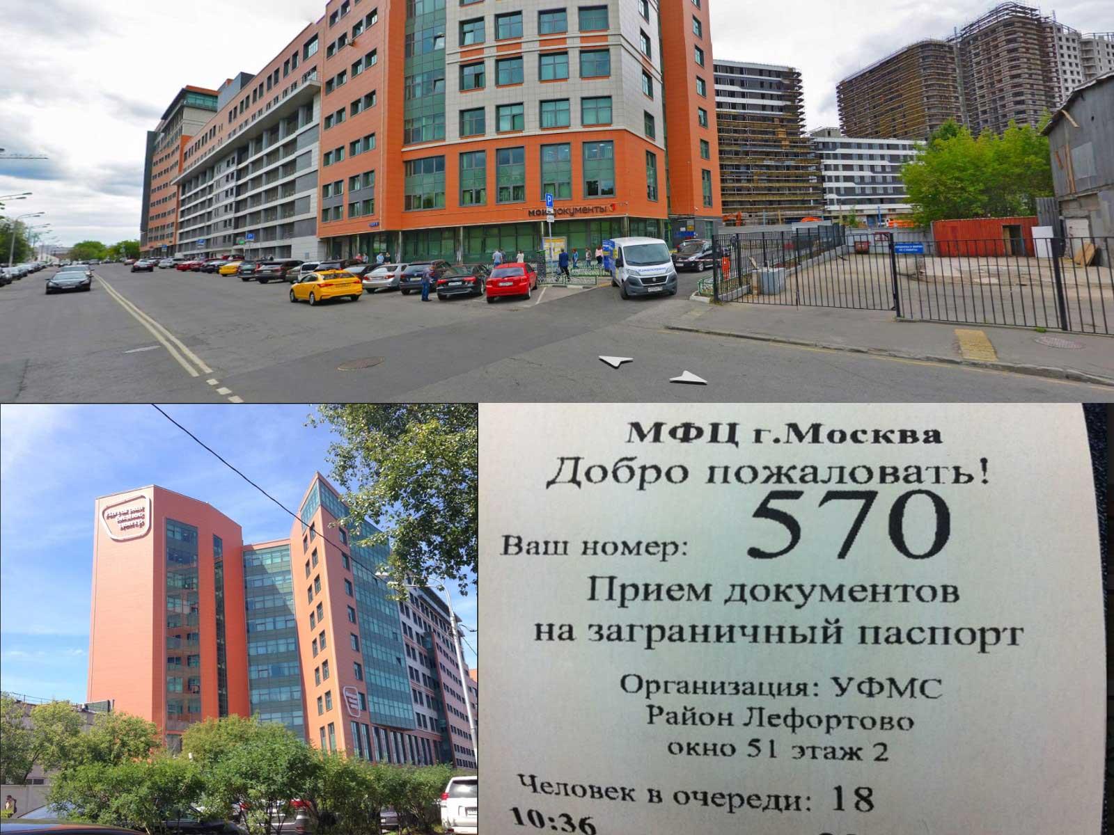 вид на здание МФЦ Лефортово уфмс