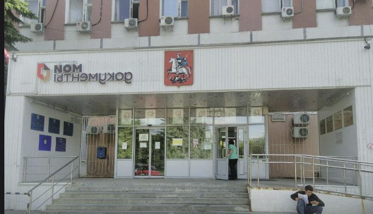 вид здания фмс бабушкинский район