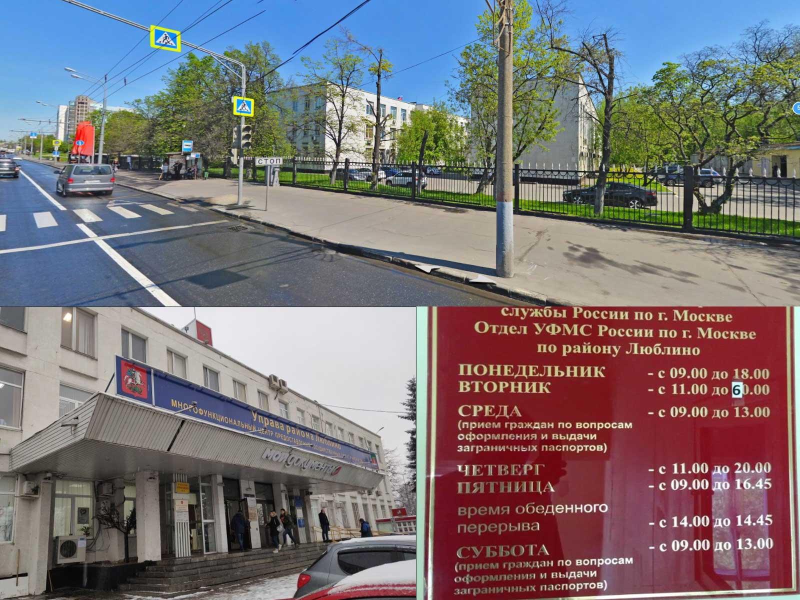 вид на здание уфмс Люблино Москва