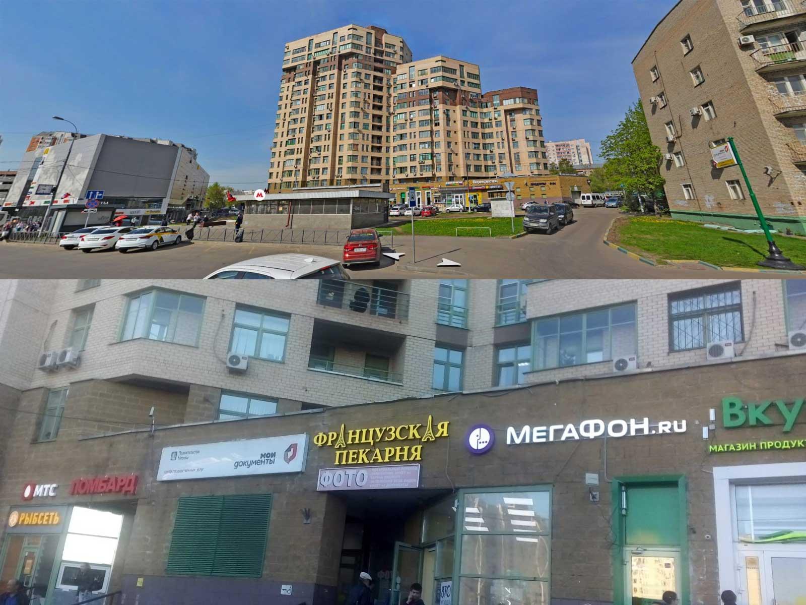 вид на здание уфмс Марьино Москва