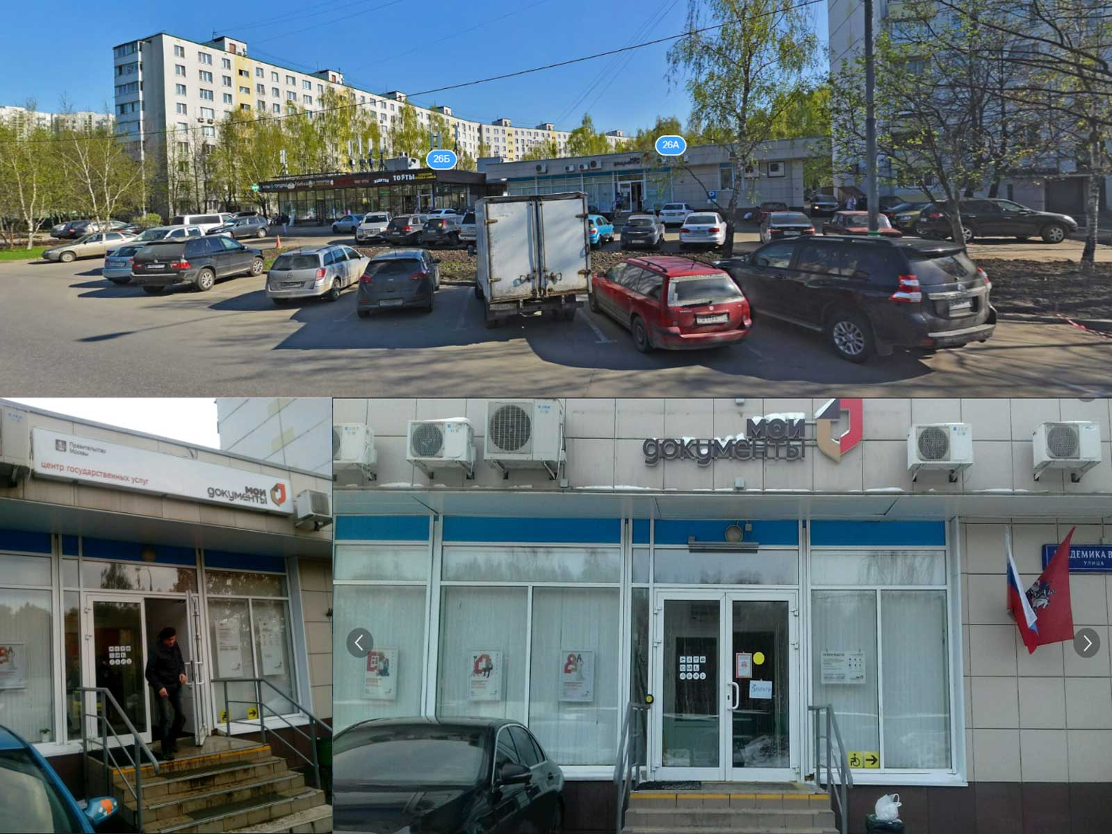 Отдел УФМС по району Теплый Стан, ул. Академика Варги, 26А, Москва