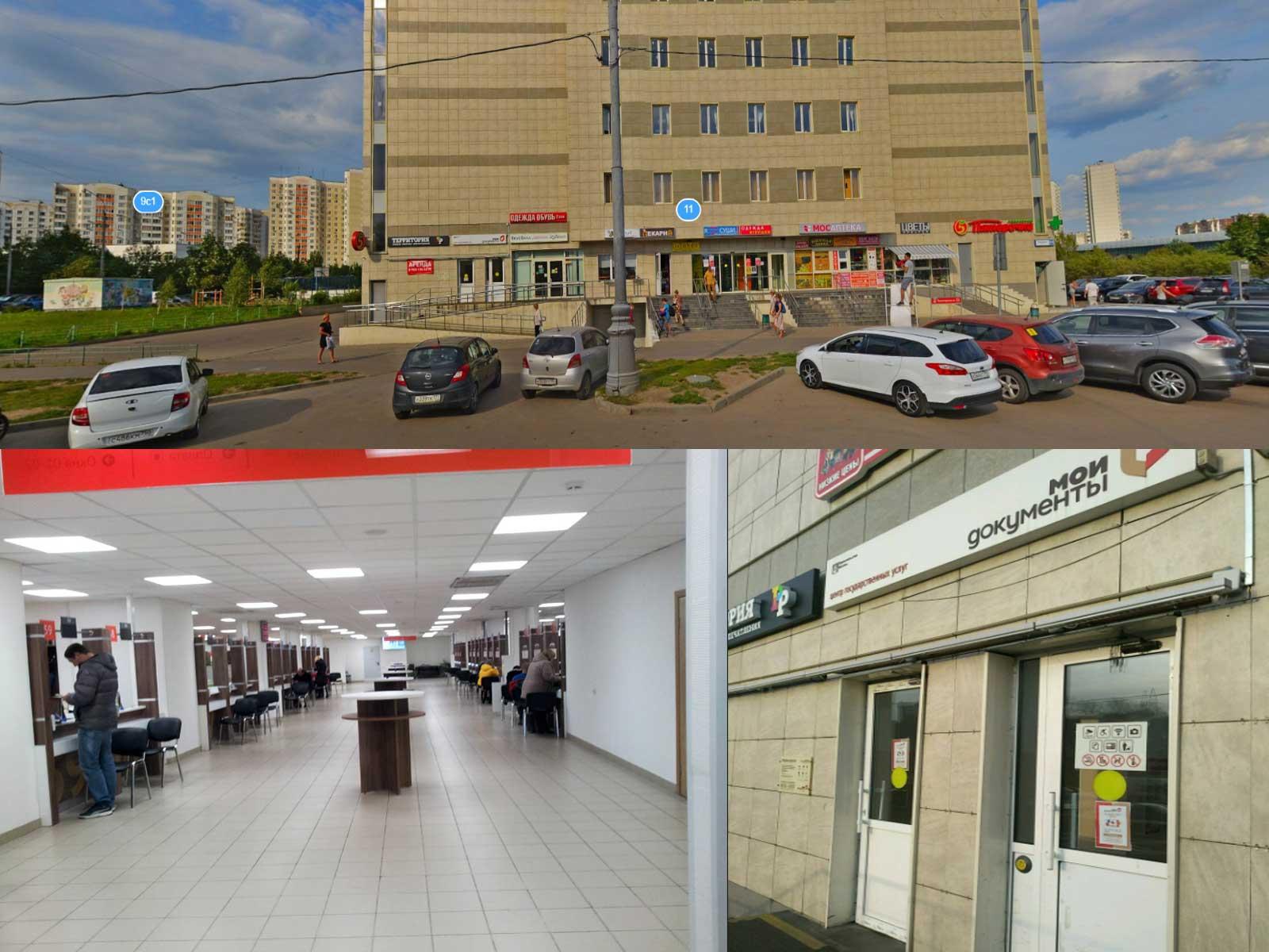 Отдел УФМС по району Южное Бутово, ул. Горчакова, 11, Москва (этаж 3)