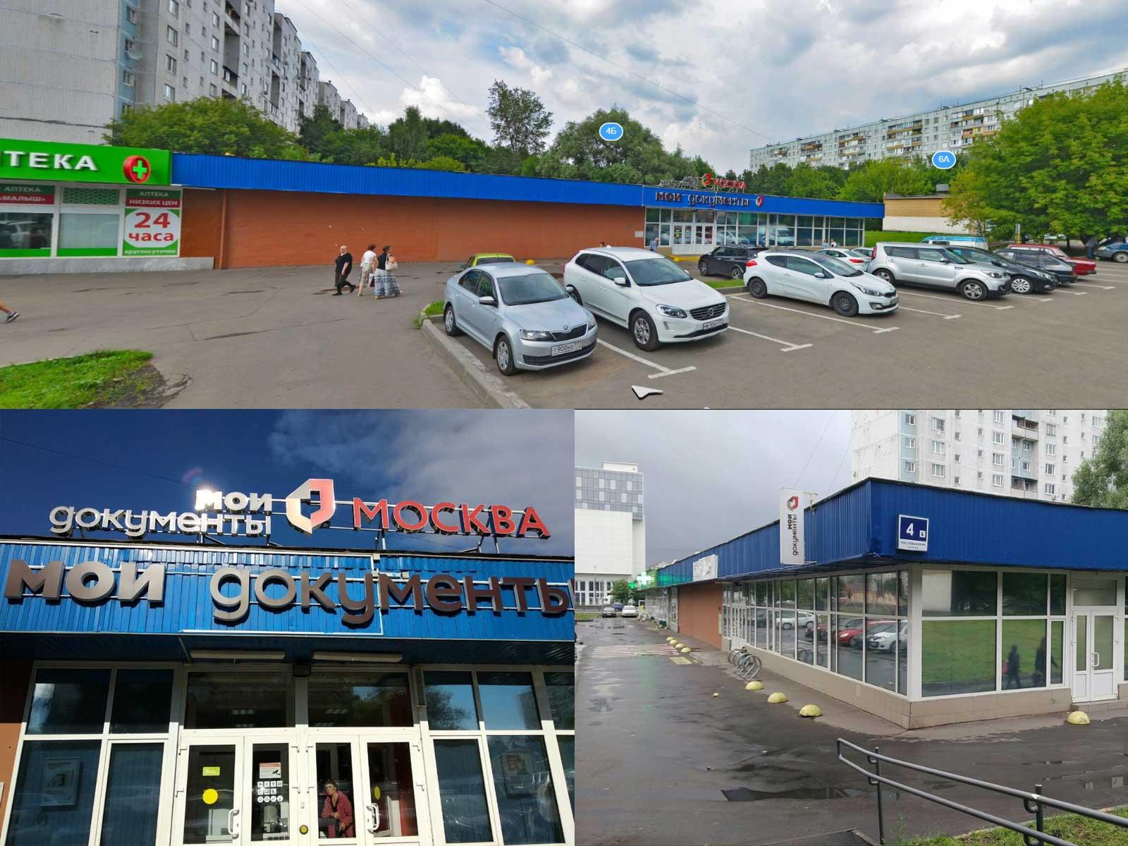вид на здание УФМС по району Чертаново Центральное, Россошанский пр., 4Б, Москва