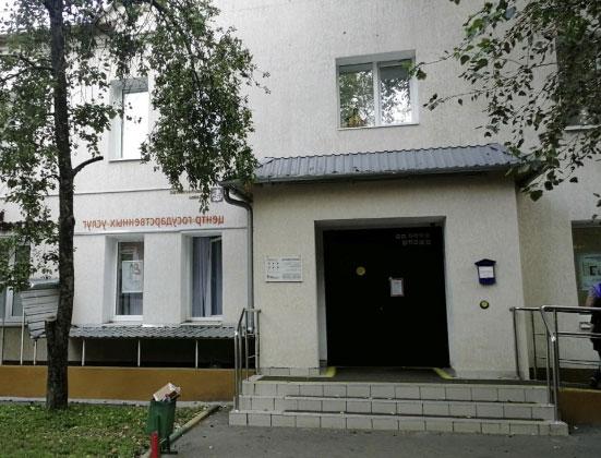 вид здания фмс Очаково-Матвеевское