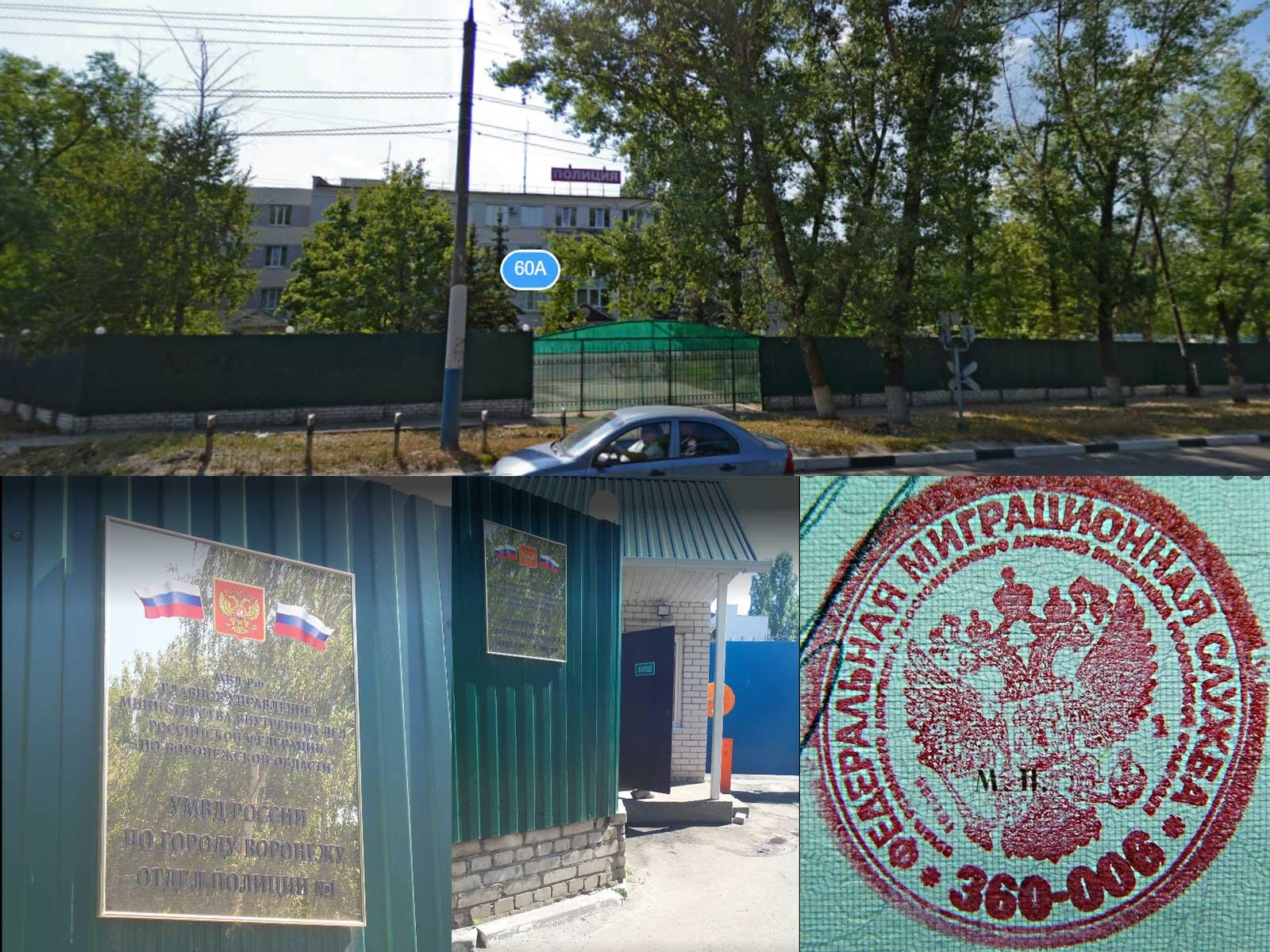 Вид на здание УФМС по Железнодорожному району, Воронеж