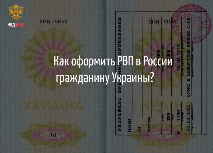 Как оформить РВП в России гражданину Украины?
