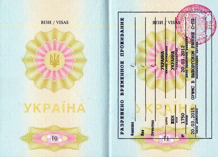 как выглядит рвп для граждан украины