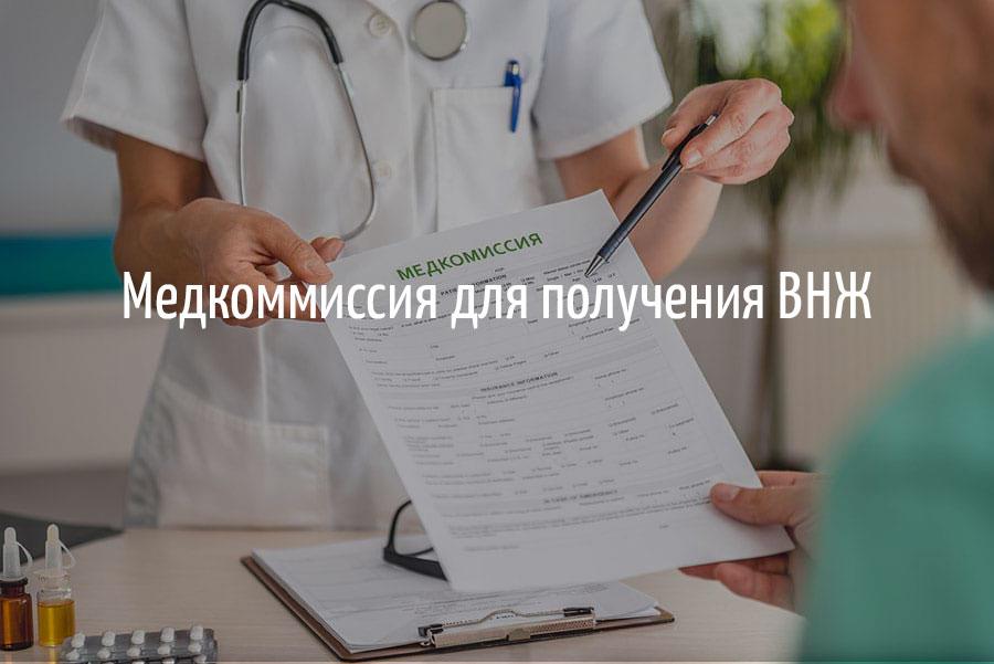 Медкомиссия на ВНЖ