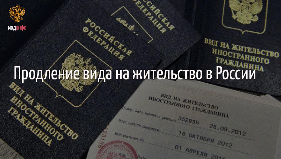 Продление вида на жительство в России