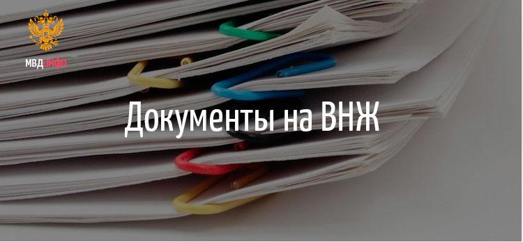 Документы на ВНЖ