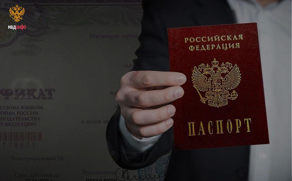 Подача документов на гражданство РФ по программе носитель русского языка