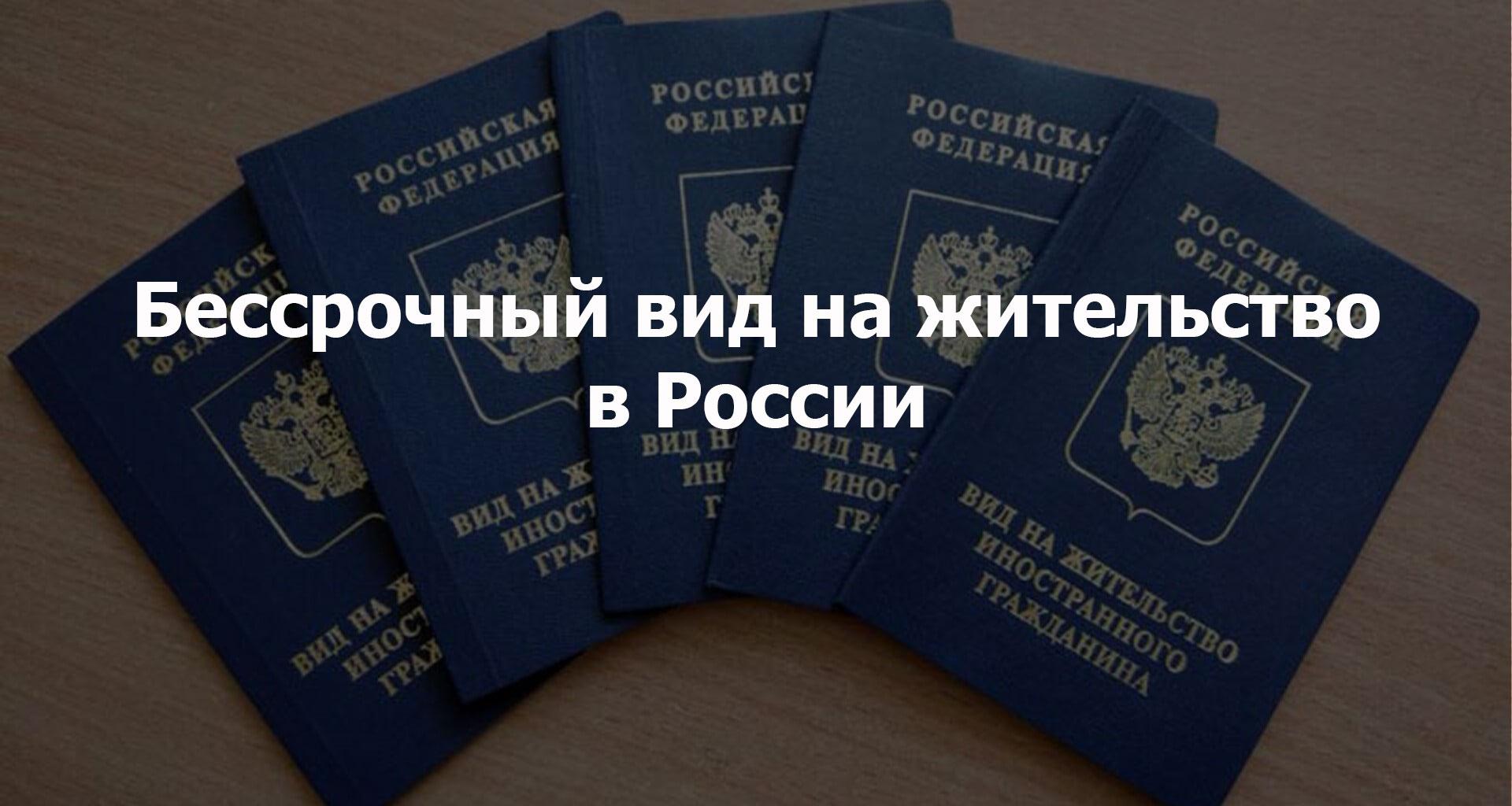 бессрочный вид на жительство в России