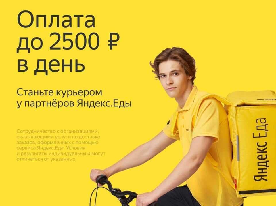 Курьер Яндекс еды