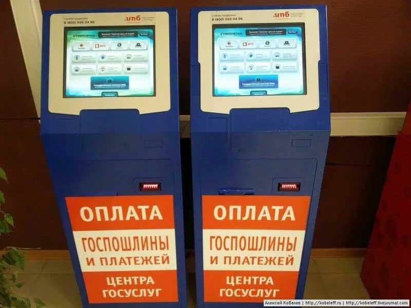 автомат оплаты госпошлины