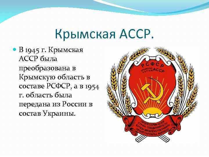 крымская асср
